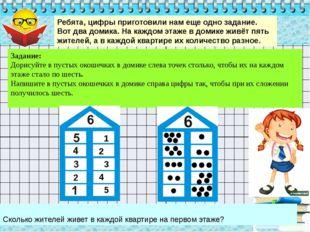 Сколько жителей живет в каждой квартире на первом этаже? Ребята, цифры приго