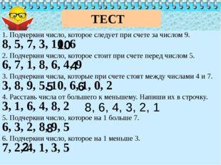 1. Подчеркни число, которое следует при счете за числом 9. 8, 5, 7, 3, 10, 6