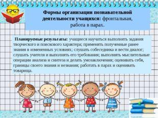 Формы организации познавательной деятельности учащихся: фронтальная, работа в