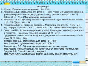Литература: 1. Журнал «Педагогическое творчество» № 4, 2011. 2. Колесникова Е