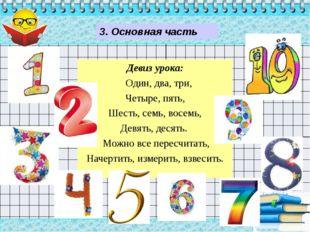 Девиз урока: Один, два, три, Четыре, пять, Шесть, семь, восемь, Девять, десят