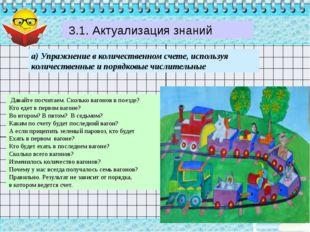 3.1. Актуализация знаний а) Упражнение в количественном счете, используя кол