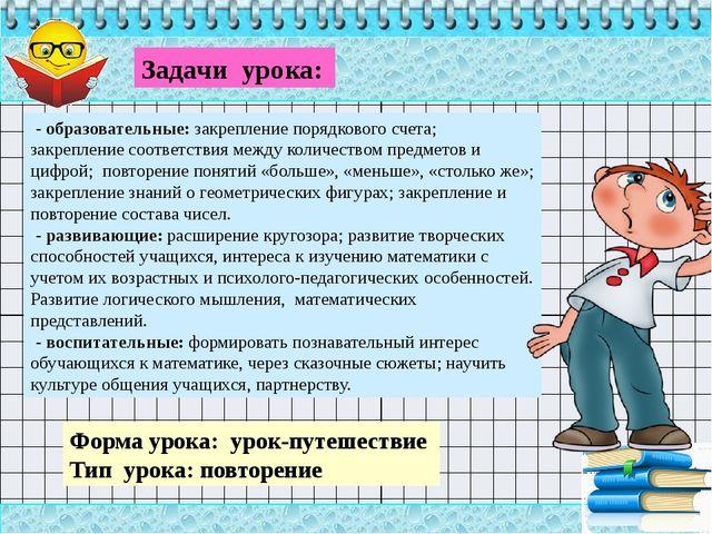Задачи урока: - образовательные: закрепление порядкового счета; закрепление с...