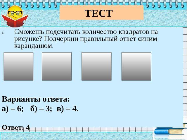 Сможешь подсчитать количество квадратов на рисунке? Подчеркни правильный отве...