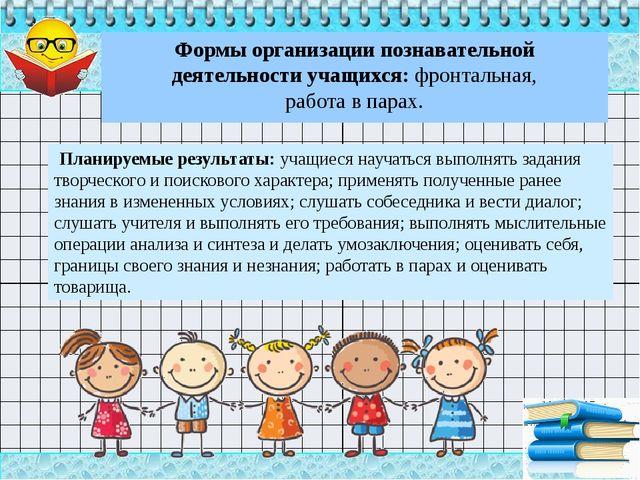 Формы организации познавательной деятельности учащихся: фронтальная, работа в...