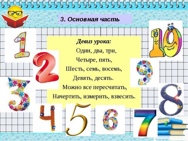 Девиз урока: Один, два, три, Четыре, пять, Шесть, семь, восемь, Девять, десят...