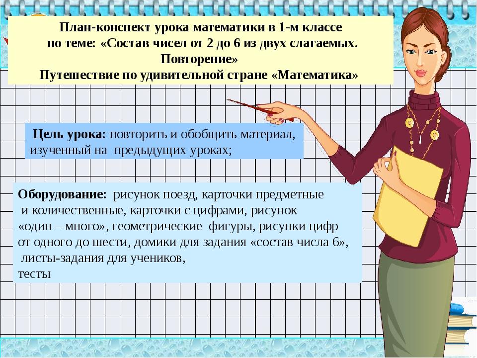 План-конспект урока математики в 1-м классе по теме: «Состав чисел от 2 до 6...