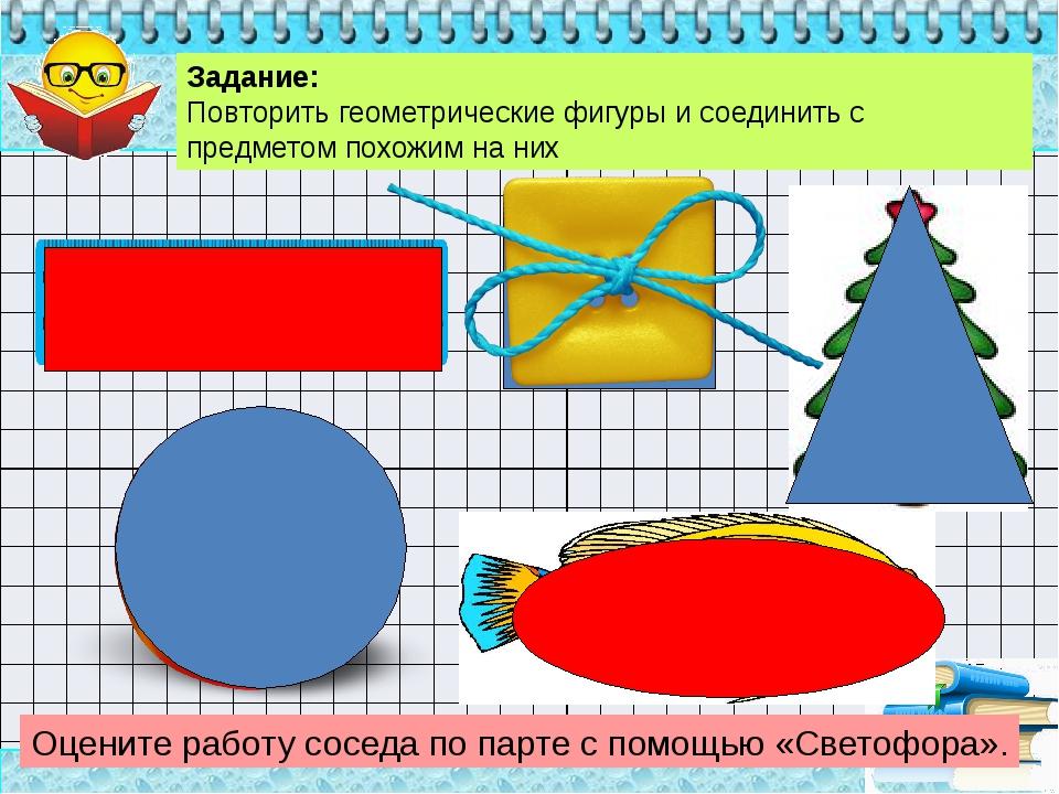 Задание: Повторить геометрические фигуры и соединить с предметом похожим на н...