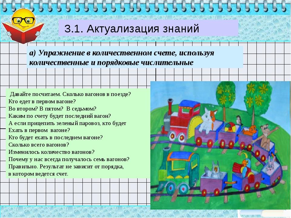 3.1. Актуализация знаний а) Упражнение в количественном счете, используя кол...