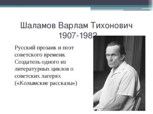 Шаламов Варлам Тихонович 1907-1982 Русский прозаик и поэт советского времени.