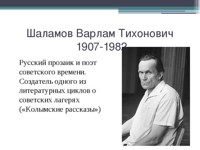 Шаламов Варлам Тихонович 1907-1982 Русский прозаик и поэт советского времени....