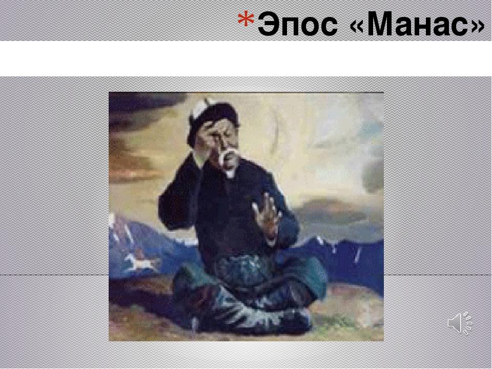 Эпос «Манас»