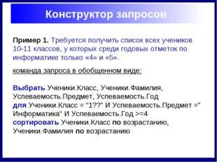 Конструктор запросов Пример 1. Требуется получить список всех учеников 10-11