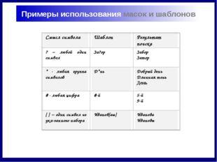 Примеры использования масок и шаблонов