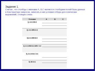 Задание 1. Считая , что столбцы с именами А, В,С являются столбцами полей баз