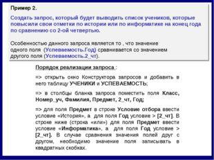 Пример 2. Создать запрос, который будет выводить список учеников, которые пов