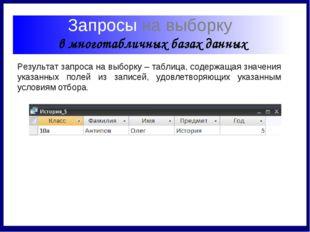 Запросы на выборку в многотабличных базах данных Результат запроса на выборк