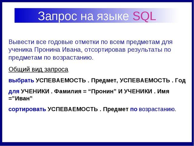 Запрос на языке SQL Вывести все годовые отметки по всем предметам для ученика...