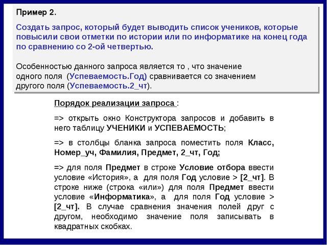 Пример 2. Создать запрос, который будет выводить список учеников, которые пов...