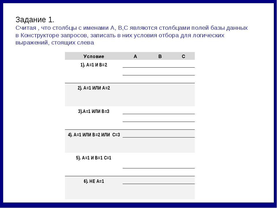 Задание 1. Считая , что столбцы с именами А, В,С являются столбцами полей баз...