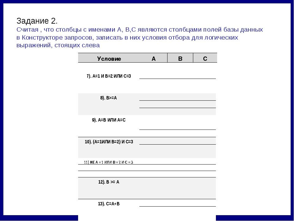 Задание 2. Считая , что столбцы с именами А, В,С являются столбцами полей баз...