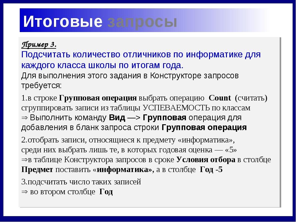 Итоговые запросы Пример 3. Подсчитать количество отличников по информатике дл...
