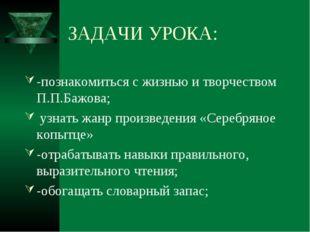 ЗАДАЧИ УРОКА: -познакомиться с жизнью и творчеством П.П.Бажова; узнать жанр п