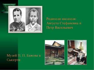 Музей П. П. Бажова в Сысерти