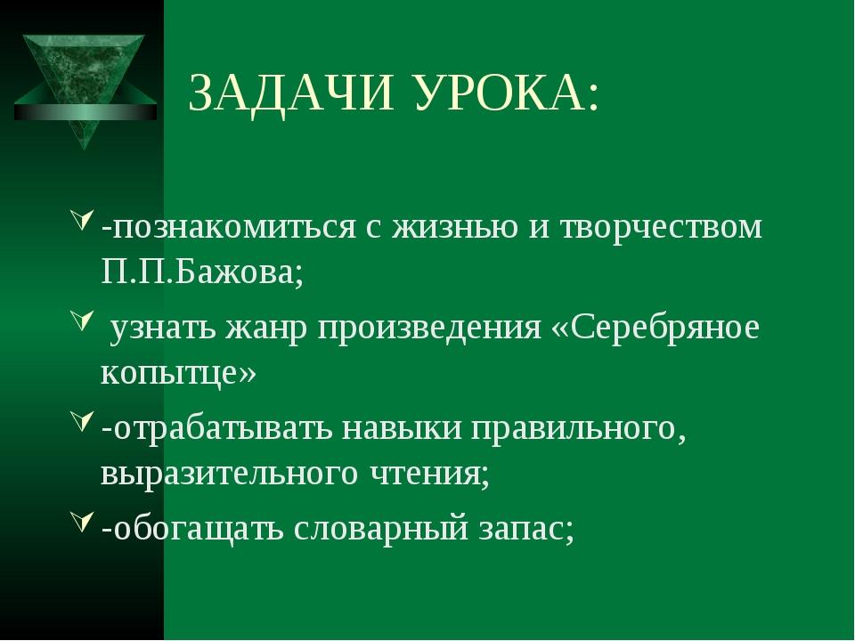 ЗАДАЧИ УРОКА: -познакомиться с жизнью и творчеством П.П.Бажова; узнать жанр п...