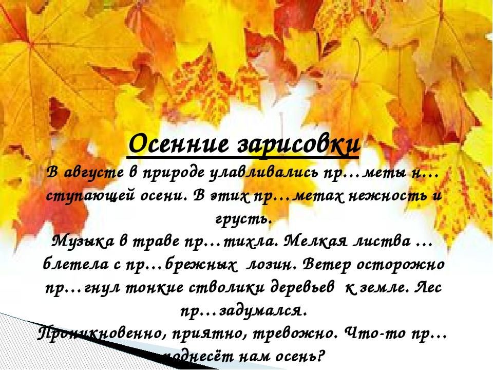 Осенние зарисовки В августе в природе улавливались пр…меты н…ступающей осени....