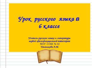Урок русского языка в классе Учитель русского языка и литературы первой квал