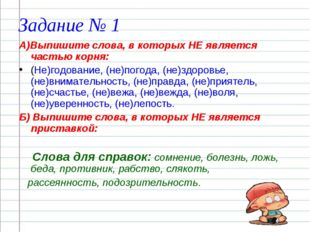 Задание № 1 А)Выпишите слова, в которых НЕ является частью корня: (Не)годован