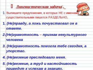  Лингвистическая задача. 1. Выпишите предложения, в которых НЕ с именами су