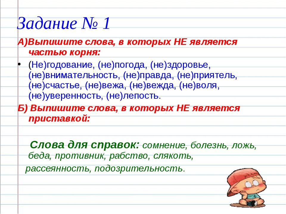 Задание № 1 А)Выпишите слова, в которых НЕ является частью корня: (Не)годован...