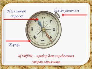 КОМПАС - прибор для определения сторон горизонта.