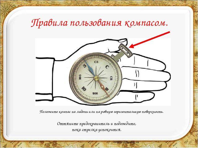 Правила пользования компасом. Положите компас на ладонь или на ровную горизо...