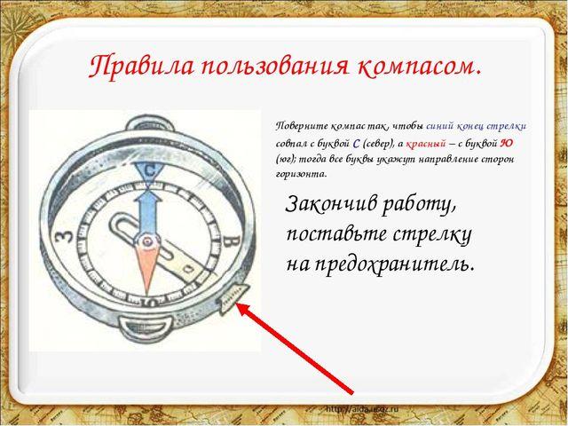 Правила пользования компасом. Поверните компас так, чтобы синий конец стрелк...