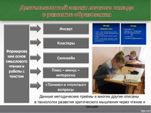 Данные методические приёмы и многие другие описаны в технологии развития крит