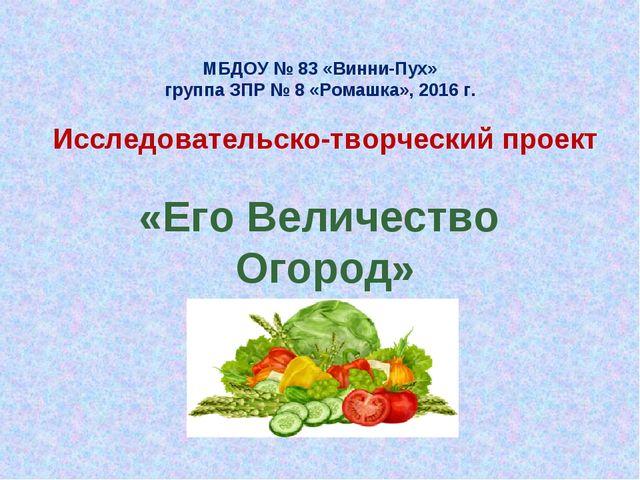 МБДОУ № 83 «Винни-Пух» группа ЗПР № 8 «Ромашка», 2016 г. Исследовательско-тв...