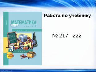 Работа по учебнику № 217– 222