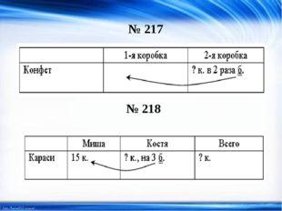 № 217 № 218