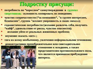 """Подростку присущи: потребность во """"взрослом"""" самоутверждении в группах сверст"""