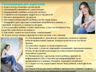 Рекомендации для родителей. 1. Будьте всегда чуткими к делам детей. 2. Анализ