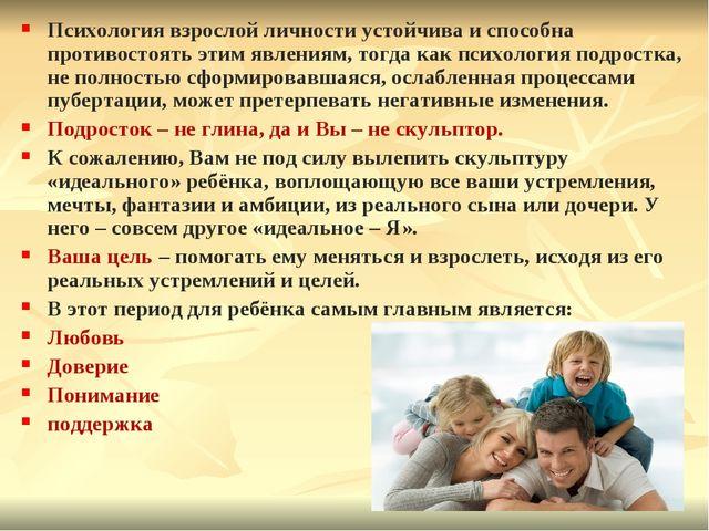 Психология взрослой личности устойчива и способна противостоять этим явлениям...