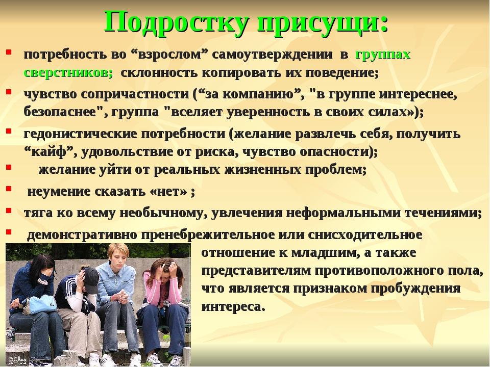 """Подростку присущи: потребность во """"взрослом"""" самоутверждении в группах сверст..."""