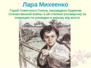 Лара Михеенко Герой Советского Союза, награждена Орденом Отечественной войны