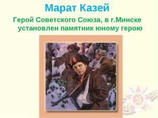 Марат Казей Герой Советского Союза, в г.Минске установлен памятник юному герою