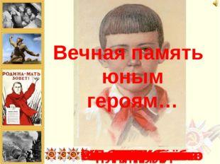 Лёня Голиков Марат Казей Зина Портнова Валя Котик Василий Коробко Витя Хомчен