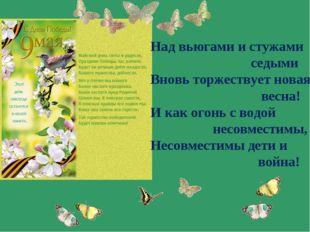 Над вьюгами и стужами седыми Вновь торжествует новая весна! И как огонь с вод