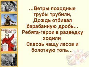 …Ветры походные трубы трубили, Дождь отбивал барабанную дробь… Ребята-герои